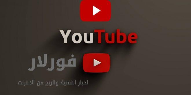 3 طرق سهلة لأجل الربح من اليوتيوب