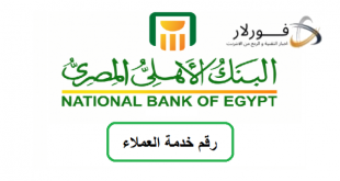 خدمة عملاء البنك الاهلى المصرى
