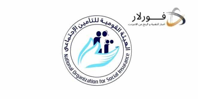 هيئة المعاشات والتأمينات الاجتماعية المصرية